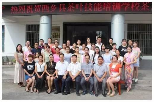 西乡县茶叶技能培训学校茶艺培训班隆重开班