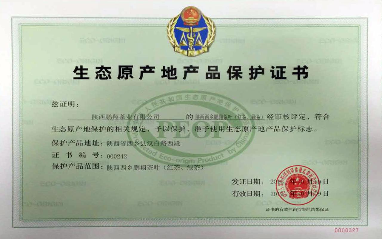18luck新利登录荣获中华人民共和国生态原产地保护产品认证